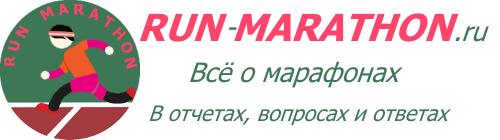 Всё о марафонах